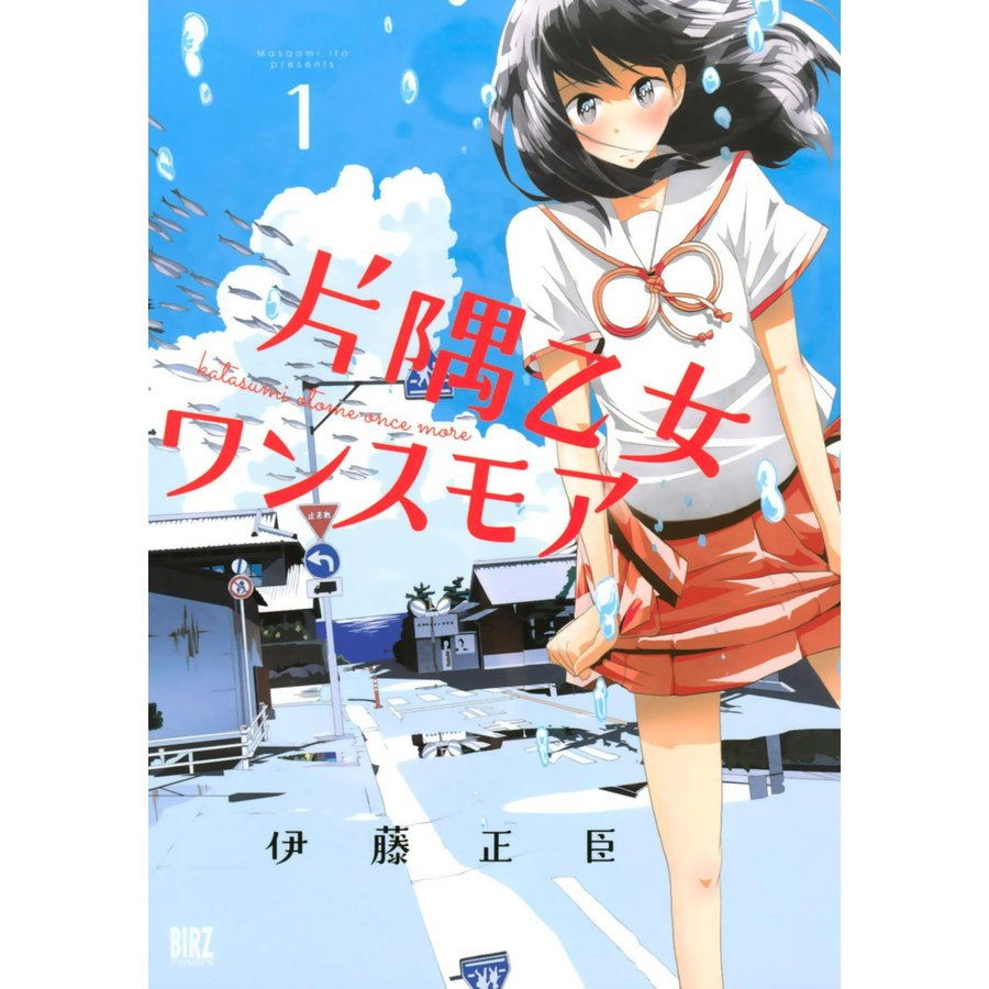 片隅乙女ワンスモア (1) 電子書籍版 / 伊藤正臣|ebookjapan