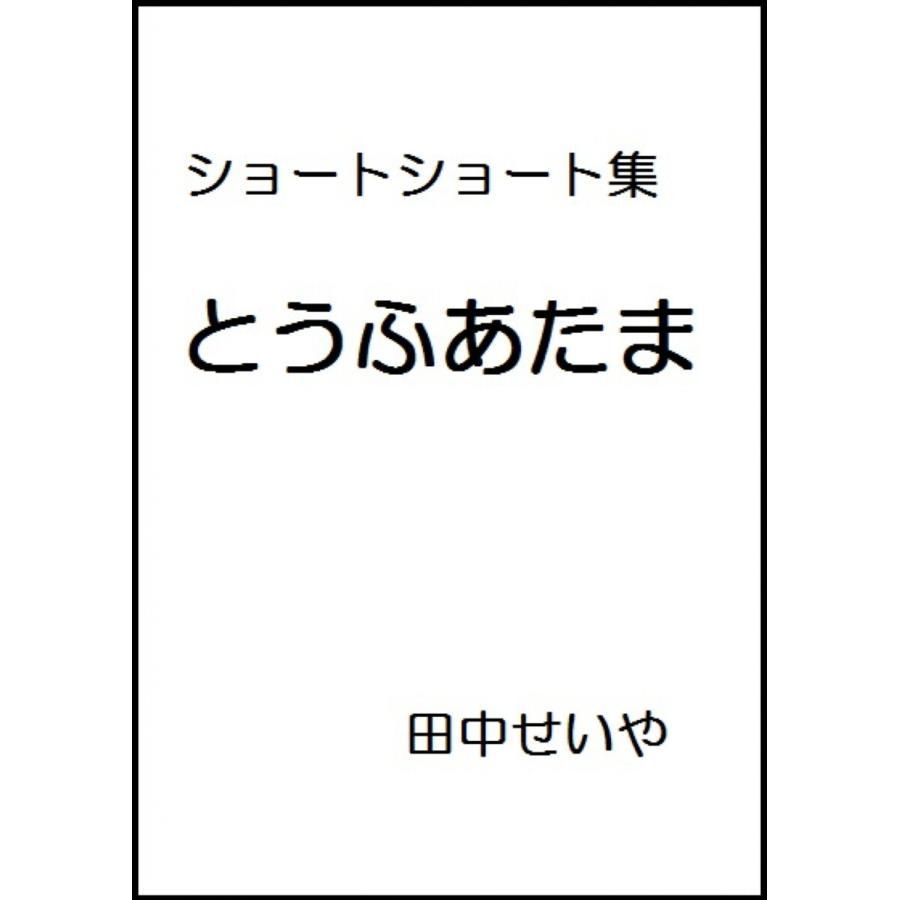 とうふあたま: ショートショート 電子書籍版 / 著:田中せいや|ebookjapan