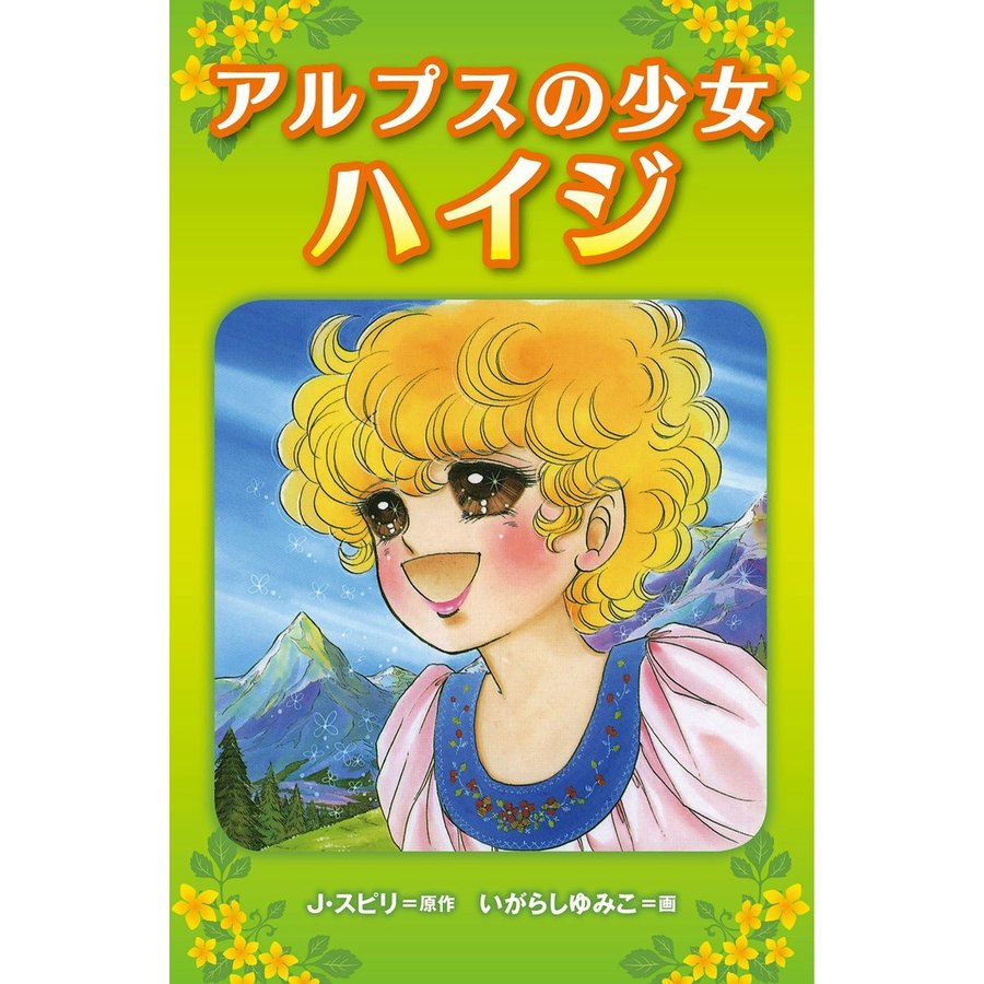アルプスの少女ハイジ 電子書籍版 / J・スピリ/いがらしゆみこ ebookjapan