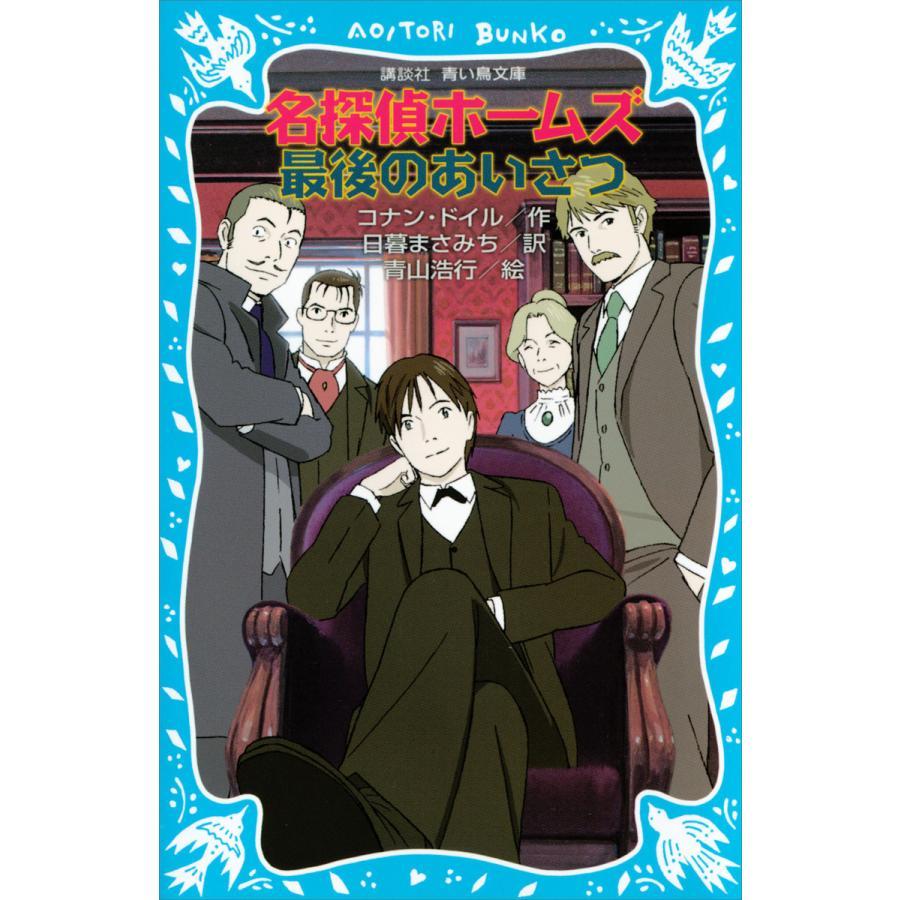 名探偵ホームズ 最後のあいさつ 電子書籍版 / 著:コナン・ドイル 訳:日暮まさみち 絵:青山浩行|ebookjapan