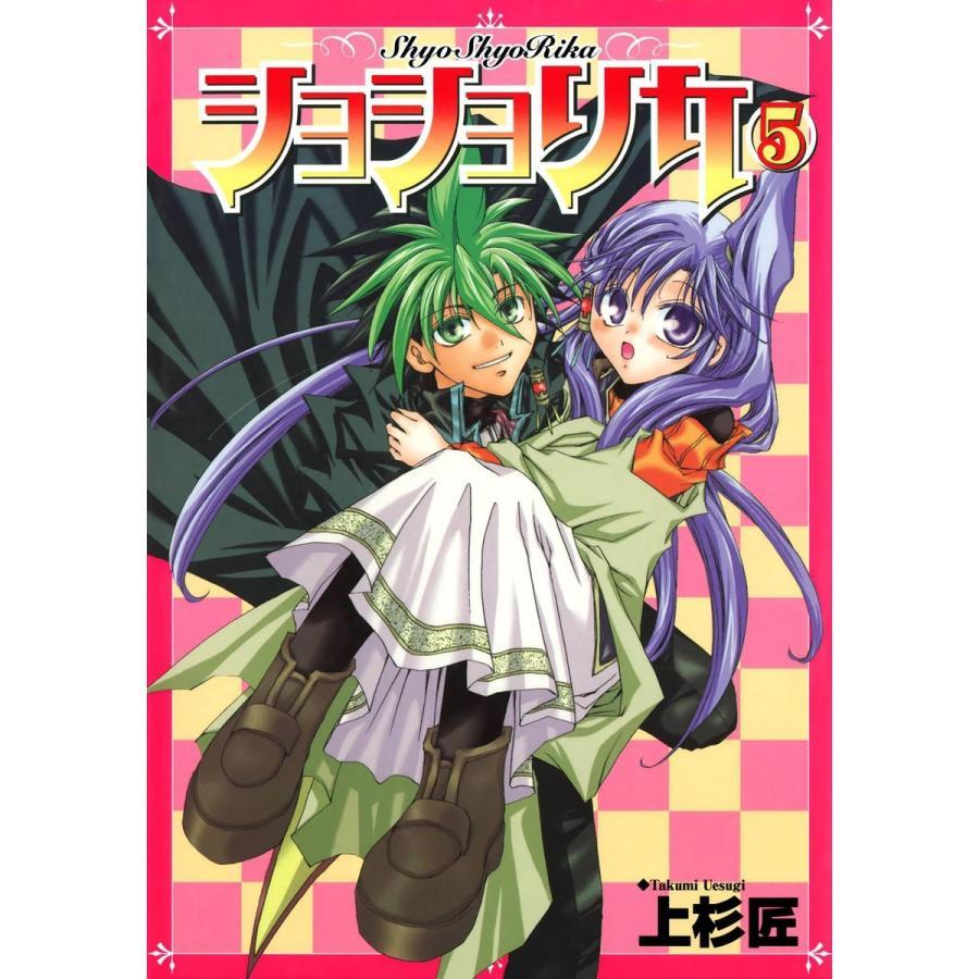 ショショリカ (5) 電子書籍版 / 上杉匠 ebookjapan