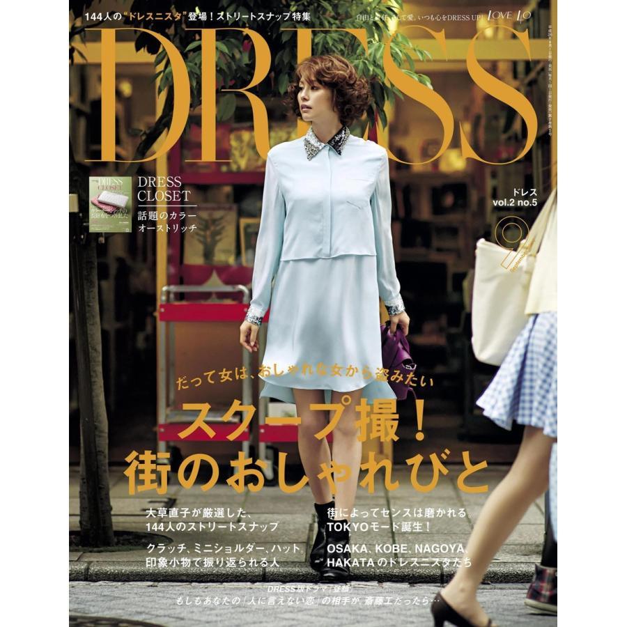 DRESS 2014年9月号 電子書籍版 / DRESS編集部|ebookjapan