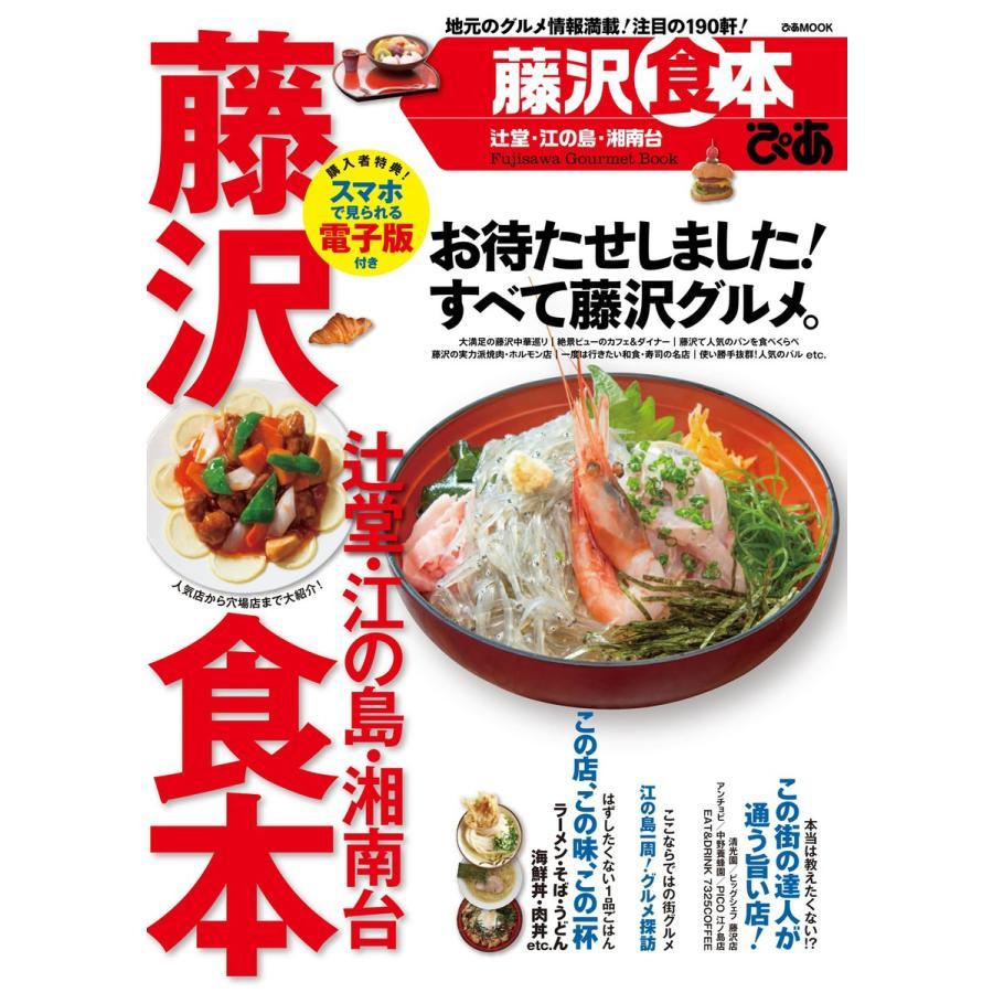 藤沢食本 2014 電子書籍版 / 藤沢食本編集部 ebookjapan