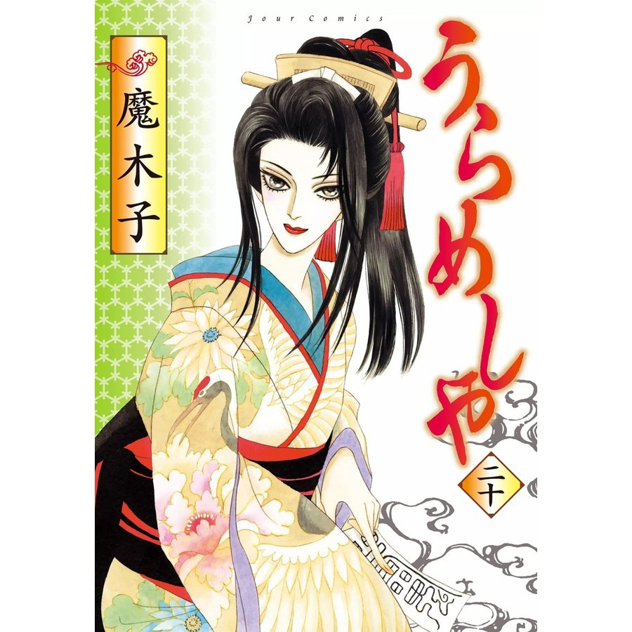 うらめしや (20) 電子書籍版 / 魔木子|ebookjapan