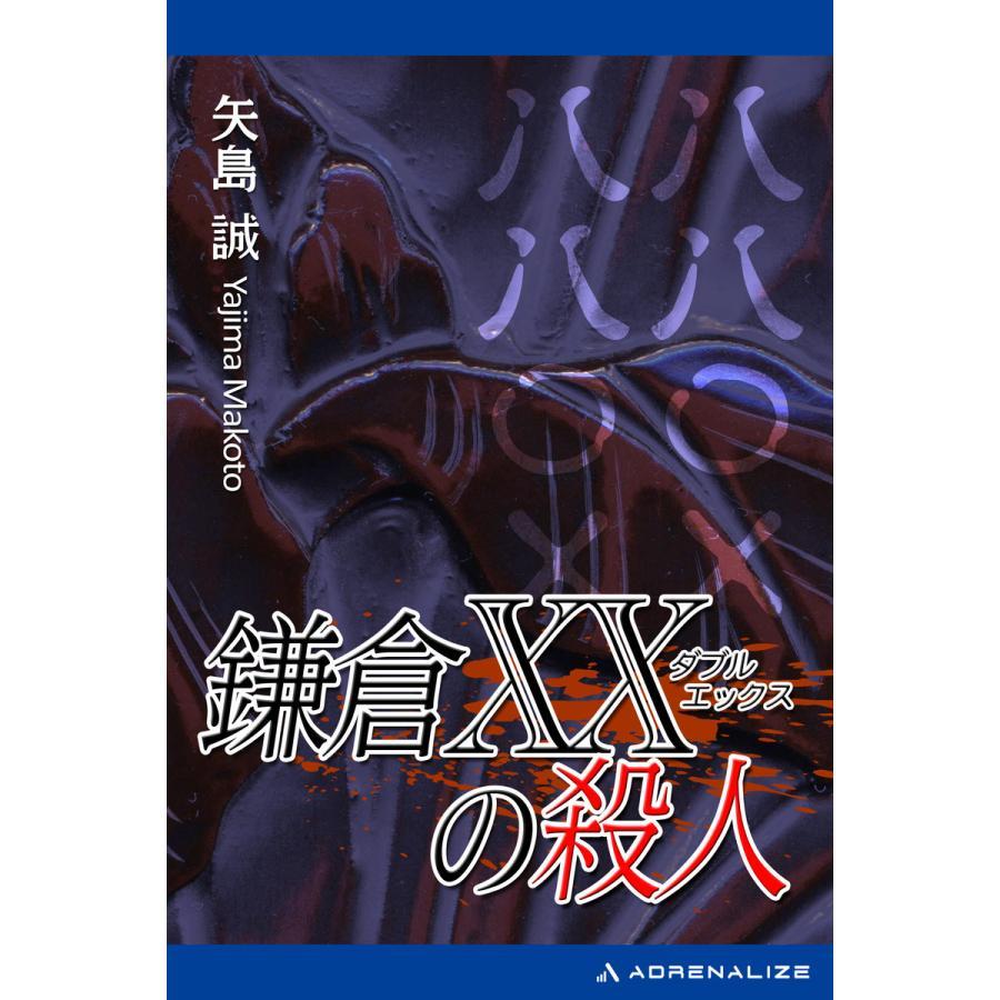 鎌倉XX(ダブルエックス)の殺人 電子書籍版 / 著:矢島誠 ebookjapan
