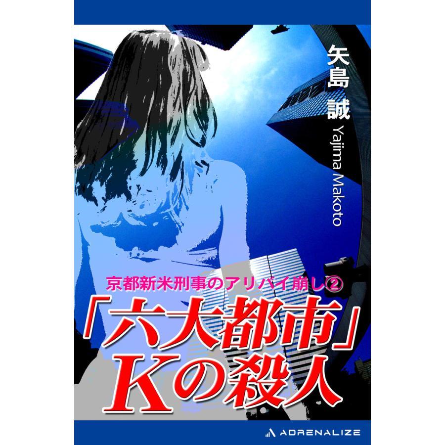 「六大都市」Kの殺人 電子書籍版 / 著:矢島誠 ebookjapan