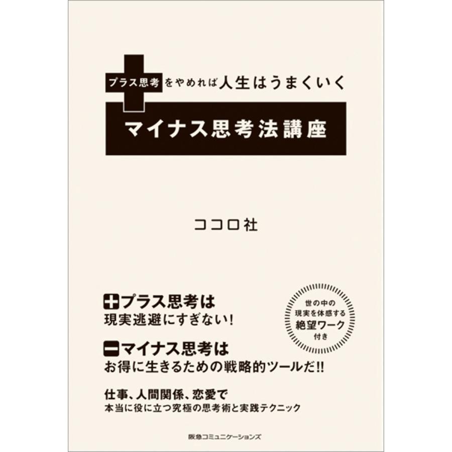 マイナス思考法講座 電子書籍版 / ココロ社(著者)|ebookjapan