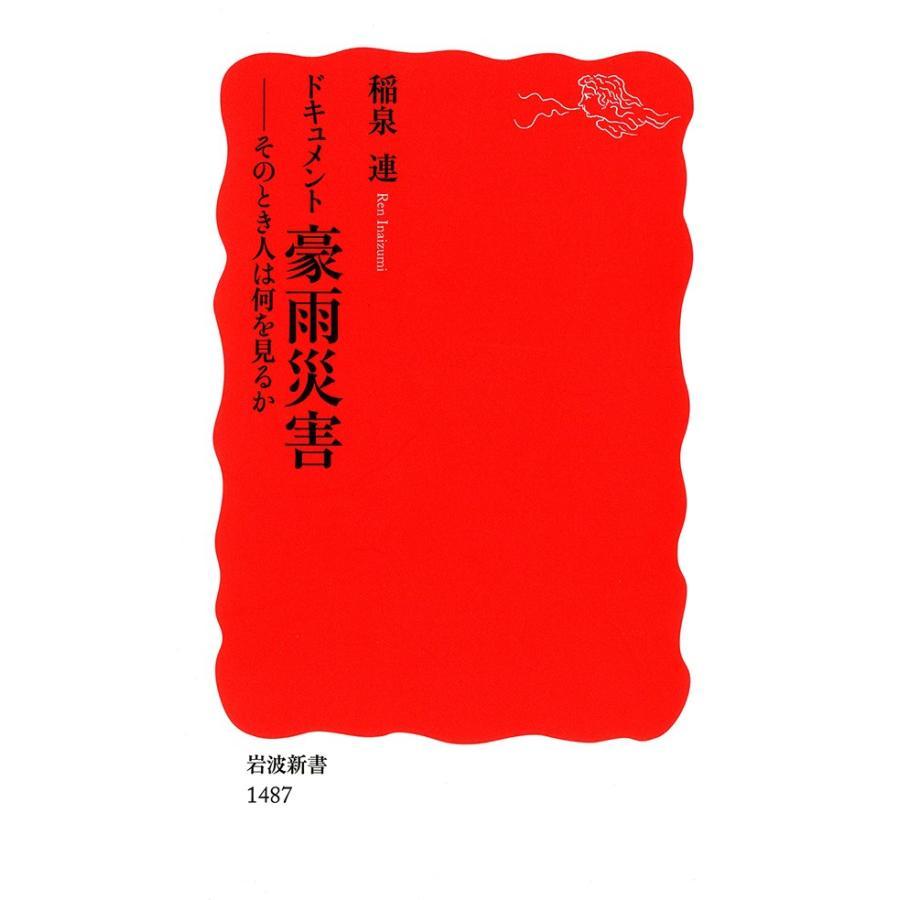 ドキュメント豪雨災害 電子書籍版 / 稲泉連 著|ebookjapan