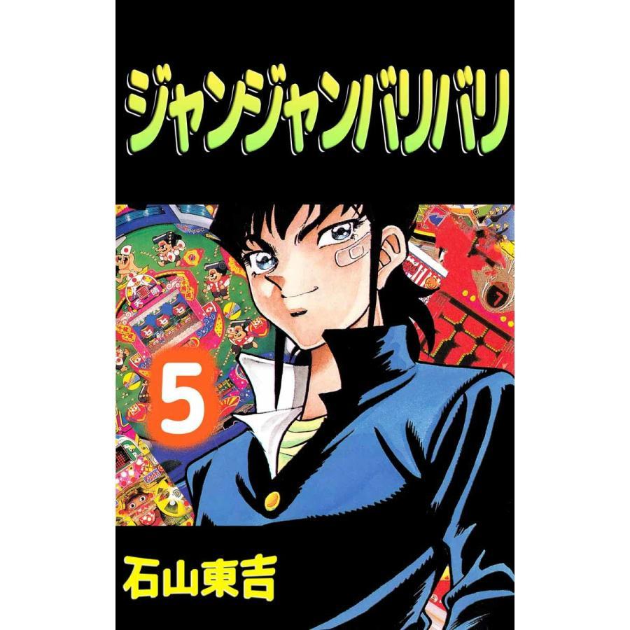 ジャンジャンバリバリ (5) 電子書籍版 / 石山東吉 ebookjapan