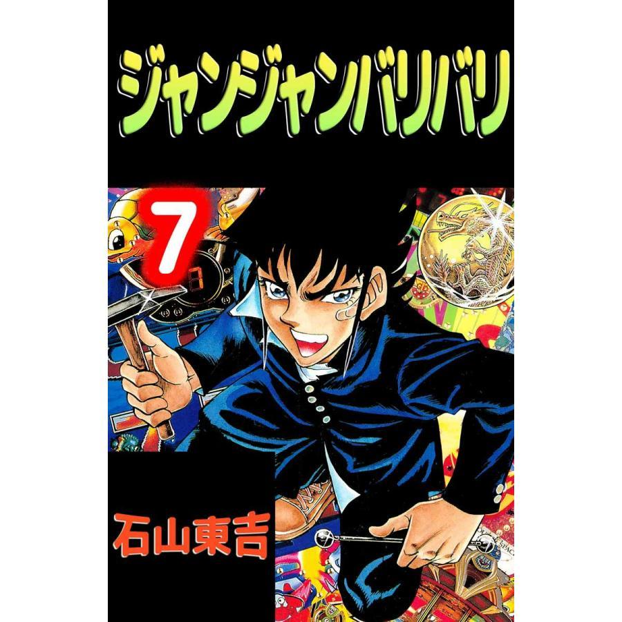 ジャンジャンバリバリ (7) 電子書籍版 / 石山東吉|ebookjapan