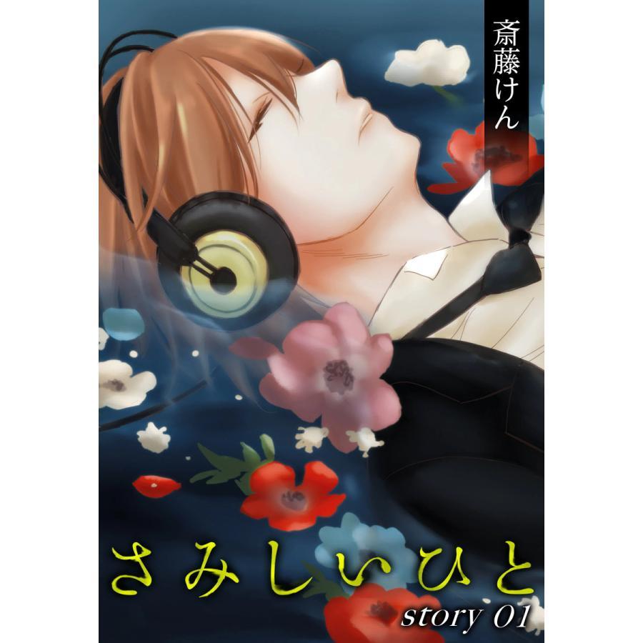 AneLaLa さみしいひと story01 電子書籍版 / 斎藤けん ebookjapan