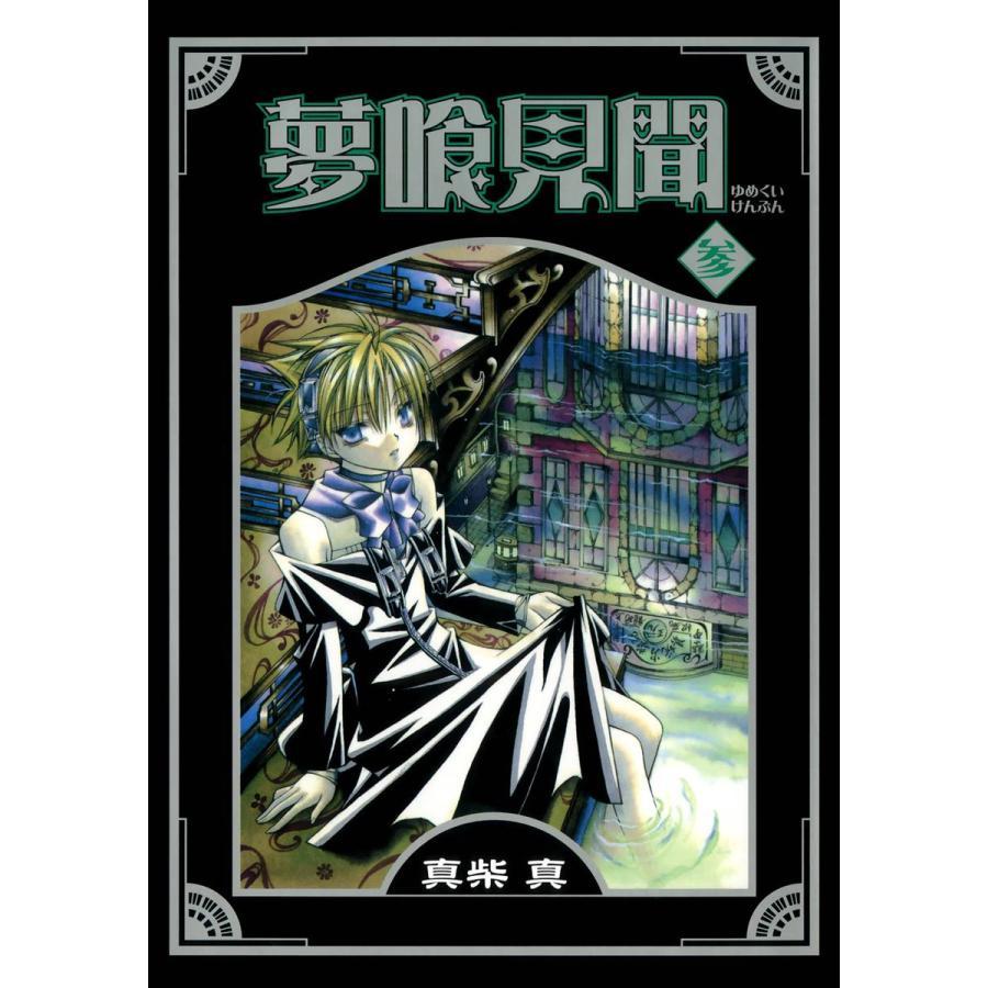 夢喰見聞 (3) 電子書籍版 / 真柴真|ebookjapan