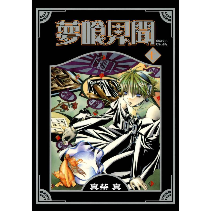 夢喰見聞 (7) 電子書籍版 / 真柴真|ebookjapan