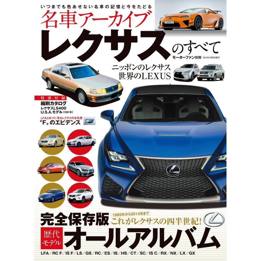 名車アーカイブ レクサスのすべて 電子書籍版 / 名車アーカイブ編集部|ebookjapan