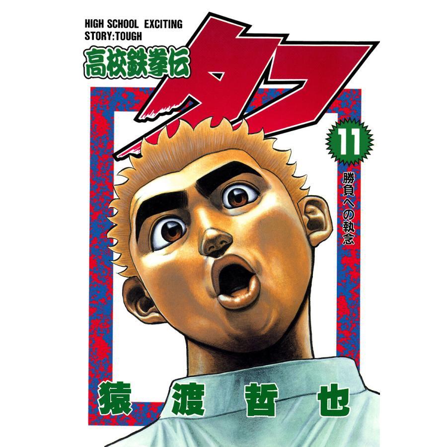 高校鉄拳伝タフ (11) 電子書籍版 / 猿渡哲也 ebookjapan