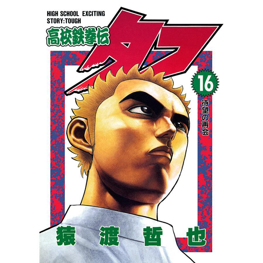 高校鉄拳伝タフ (16) 電子書籍版 / 猿渡哲也|ebookjapan