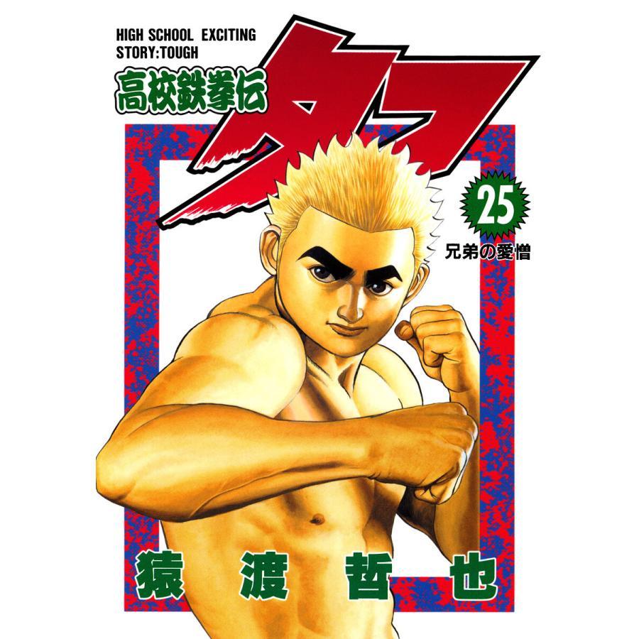 高校鉄拳伝タフ (25) 電子書籍版 / 猿渡哲也 ebookjapan