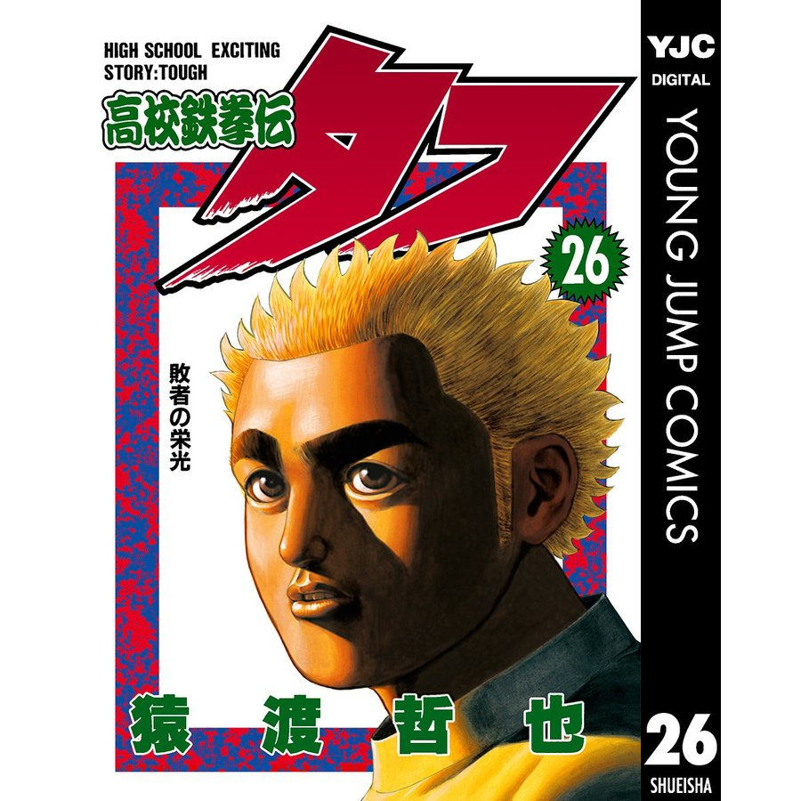 高校鉄拳伝タフ (26) 電子書籍版 / 猿渡哲也 ebookjapan
