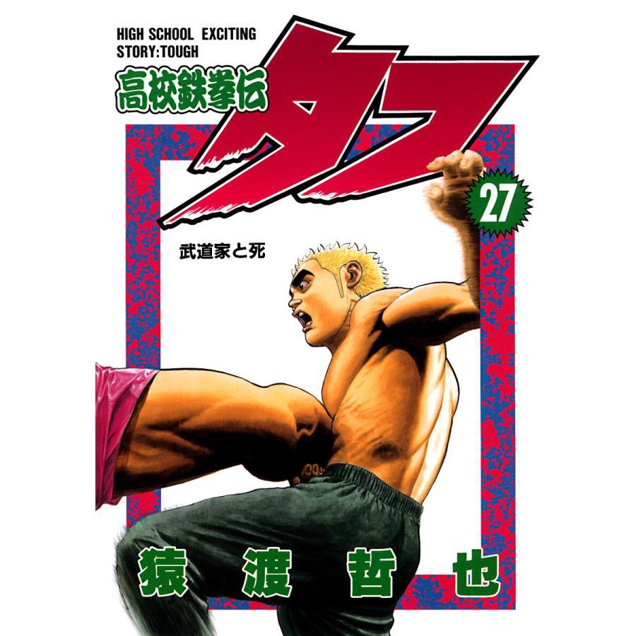 高校鉄拳伝タフ (27) 電子書籍版 / 猿渡哲也 ebookjapan