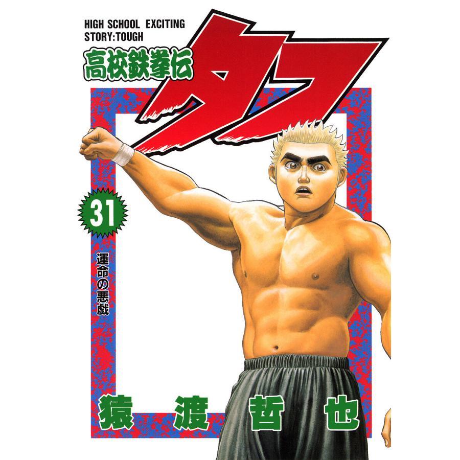 高校鉄拳伝タフ (31) 電子書籍版 / 猿渡哲也|ebookjapan