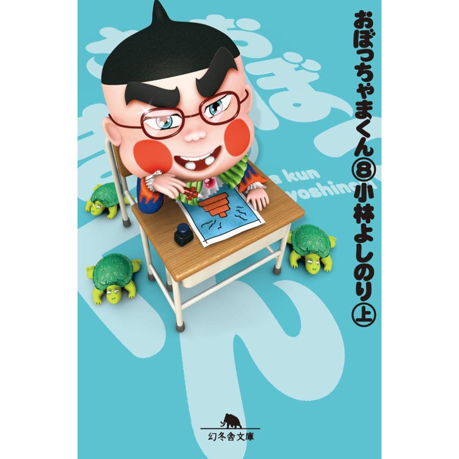 おぼっちゃまくん8(上) 電子書籍版 / 著者:小林よしのり|ebookjapan