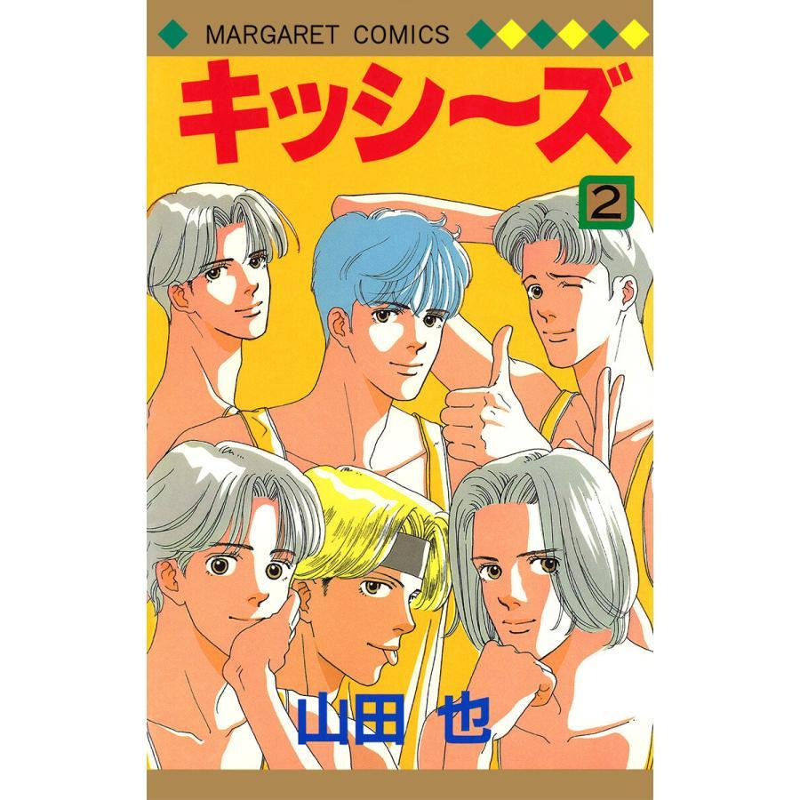 キッシ〜ズ (2) 電子書籍版 / 山田也|ebookjapan