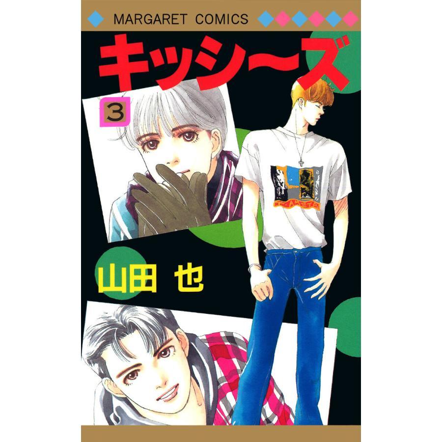 キッシ〜ズ (3) 電子書籍版 / 山田也 ebookjapan