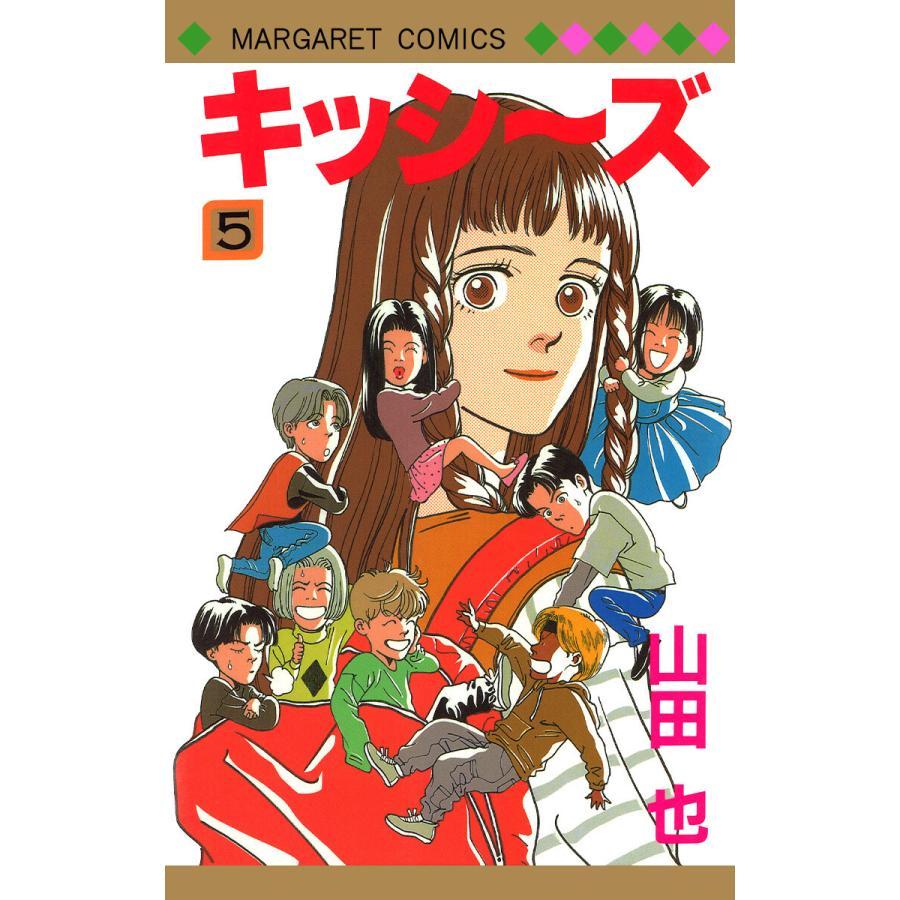 キッシ〜ズ (5) 電子書籍版 / 山田也|ebookjapan