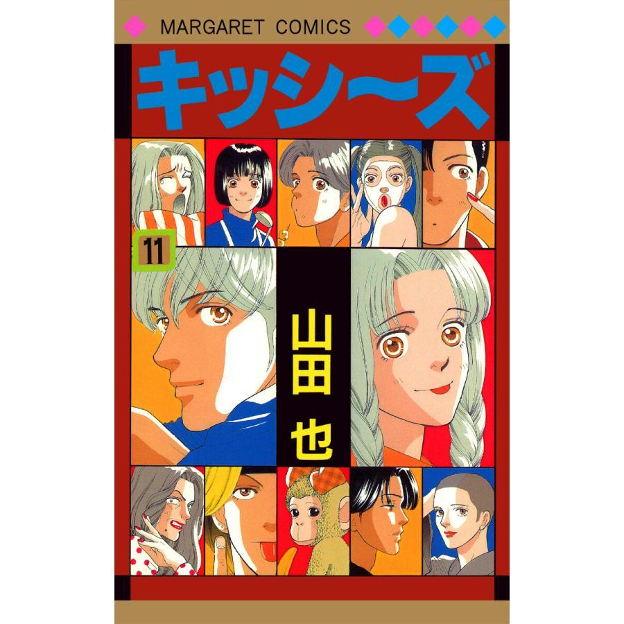 キッシ〜ズ (11) 電子書籍版 / 山田也|ebookjapan