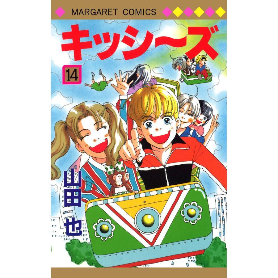 キッシ〜ズ (14) 電子書籍版 / 山田也|ebookjapan