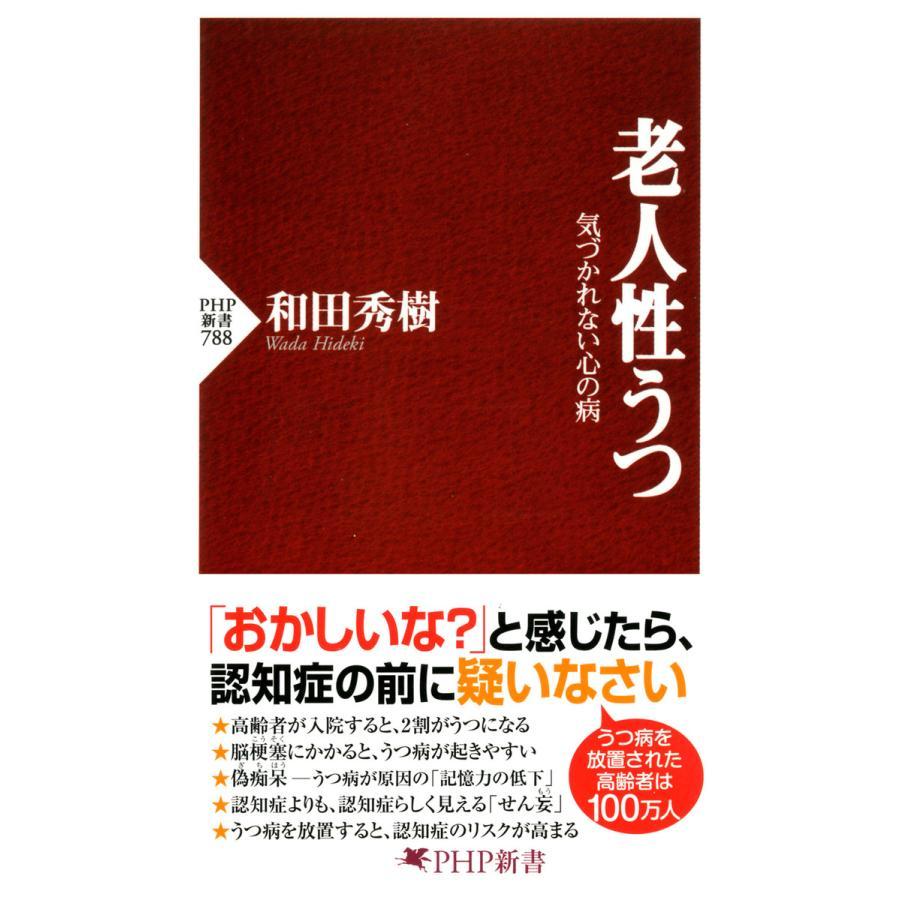老人性うつ 気づかれない心の病 電子書籍版 / 著:和田秀樹|ebookjapan