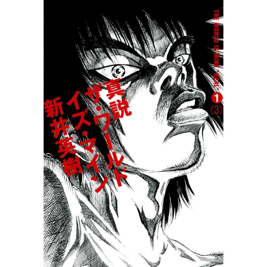 真説 ザ・ワールド・イズ・マイン 1巻(3) 電子書籍版 / 著者:新井英樹|ebookjapan