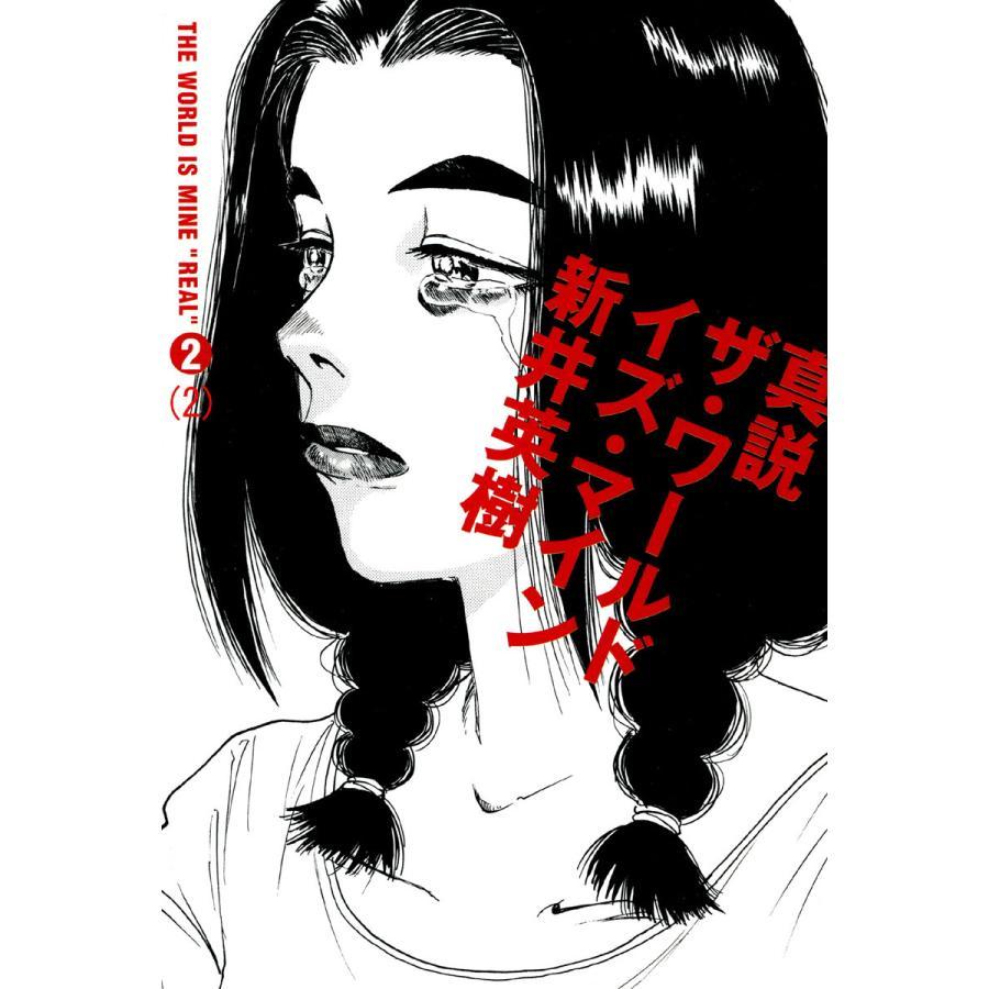 真説 ザ・ワールド・イズ・マイン 2巻(2) 電子書籍版 / 著者:新井英樹 ebookjapan