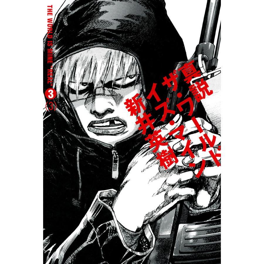真説 ザ・ワールド・イズ・マイン 3巻(3) 電子書籍版 / 著者:新井英樹|ebookjapan