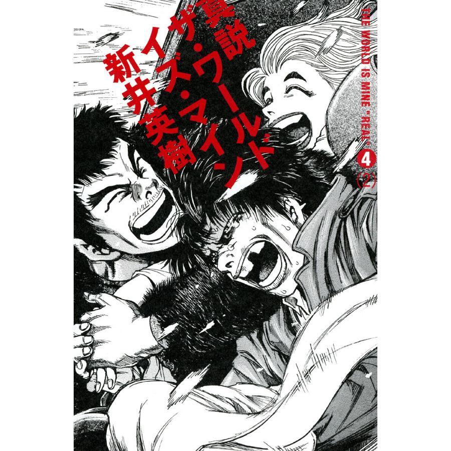 真説 ザ・ワールド・イズ・マイン 4巻(2) 電子書籍版 / 著者:新井英樹|ebookjapan
