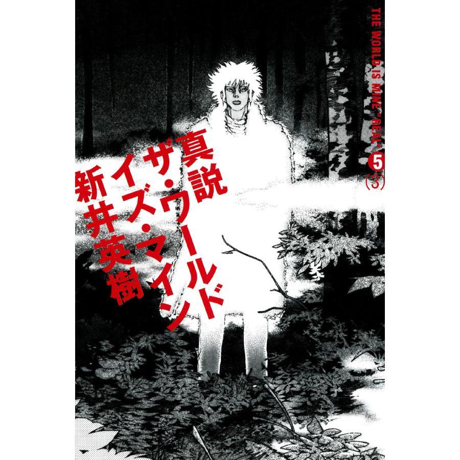 真説 ザ・ワールド・イズ・マイン 5巻(3) 電子書籍版 / 著者:新井英樹|ebookjapan