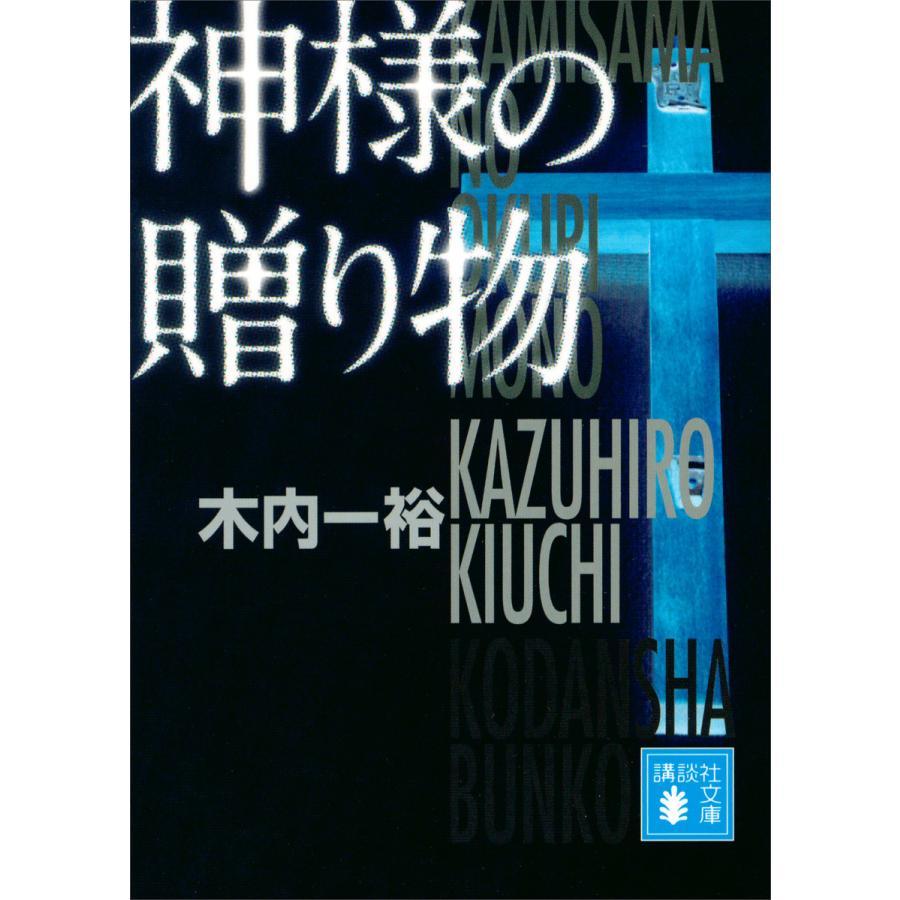 神様の贈り物 電子書籍版 / 木内一裕 ebookjapan