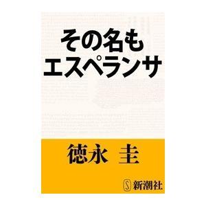 その名もエスペランサ 電子書籍版 / 徳永圭|ebookjapan