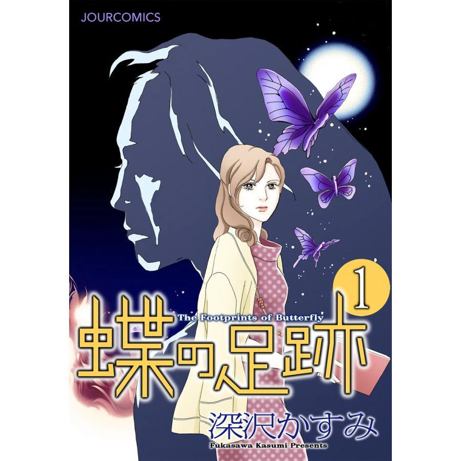 蝶の足跡 (1) 電子書籍版 / 深沢かすみ|ebookjapan