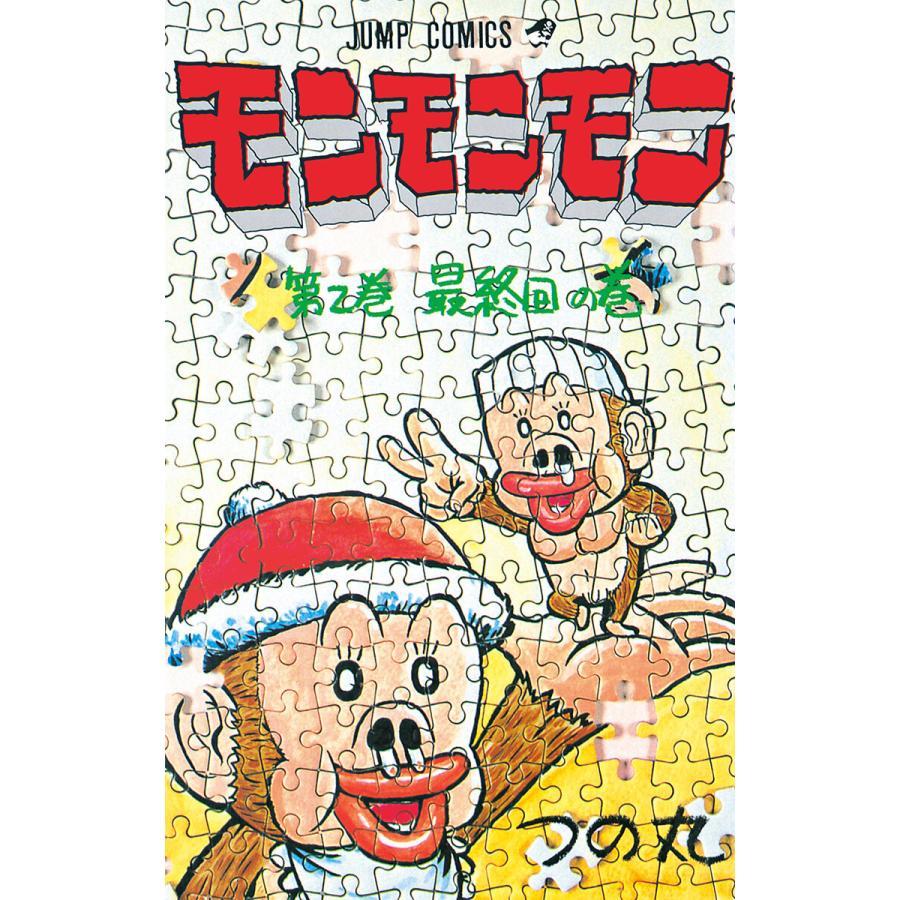 モンモンモン (2) 電子書籍版 / つの丸|ebookjapan