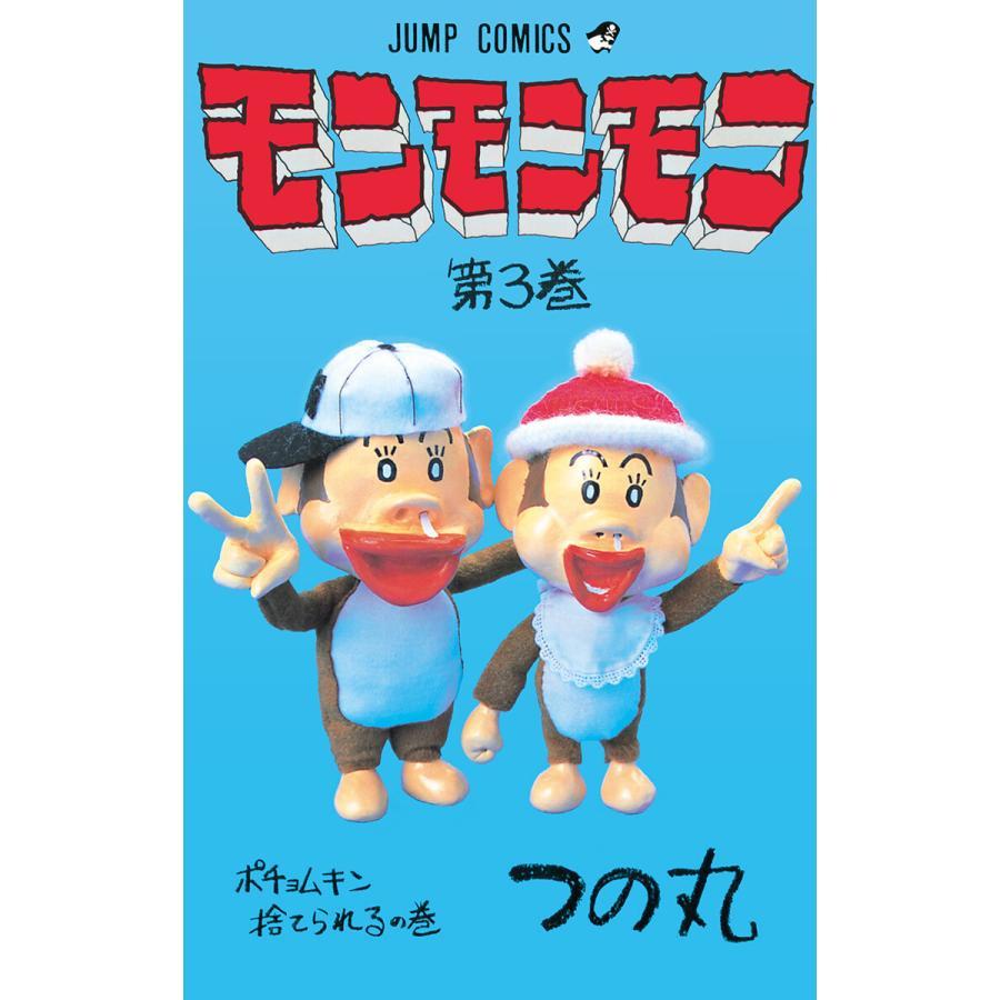 モンモンモン (3) 電子書籍版 / つの丸|ebookjapan