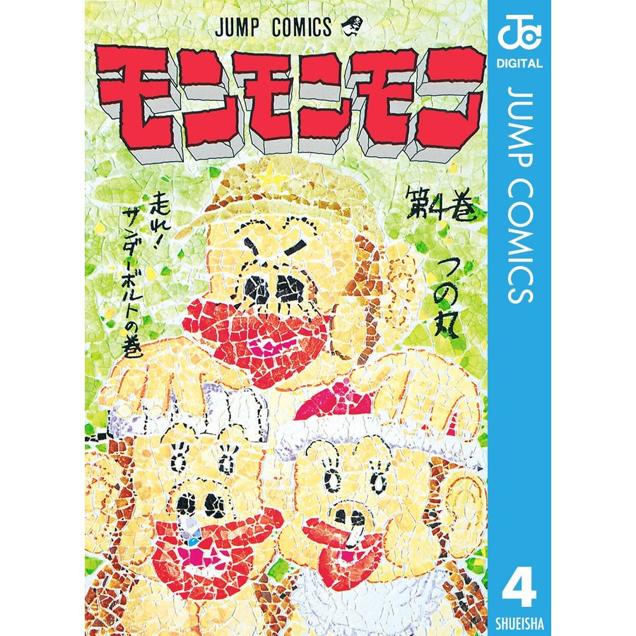 モンモンモン (4) 電子書籍版 / つの丸|ebookjapan