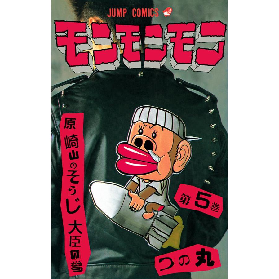 モンモンモン (5) 電子書籍版 / つの丸|ebookjapan