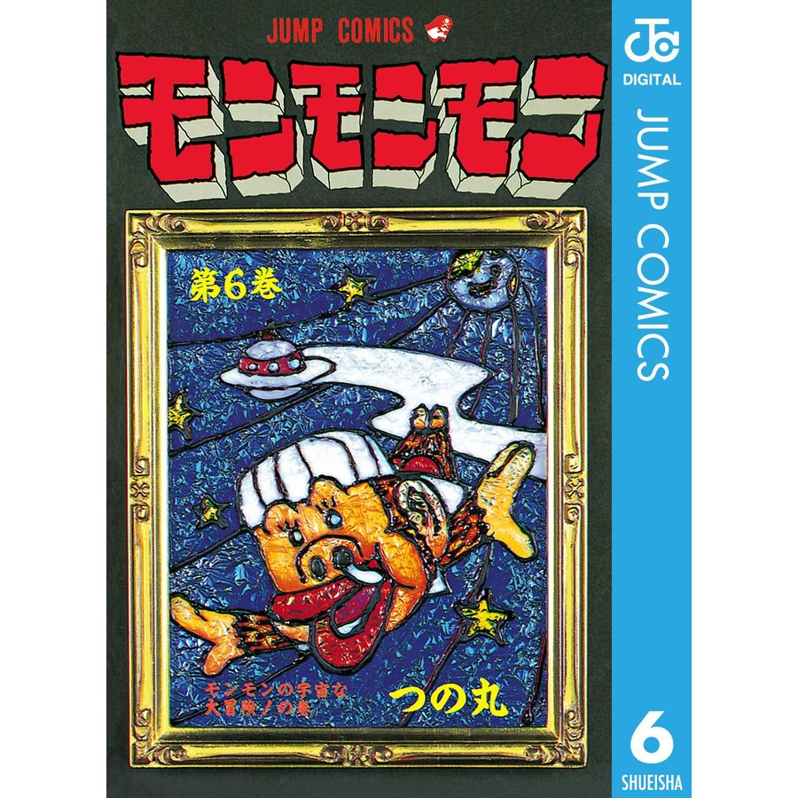 モンモンモン (6) 電子書籍版 / つの丸|ebookjapan