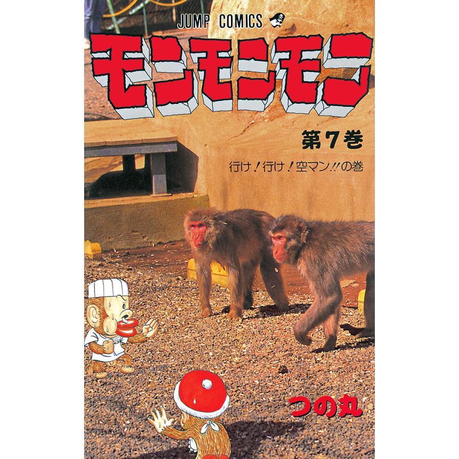 モンモンモン (7) 電子書籍版 / つの丸|ebookjapan