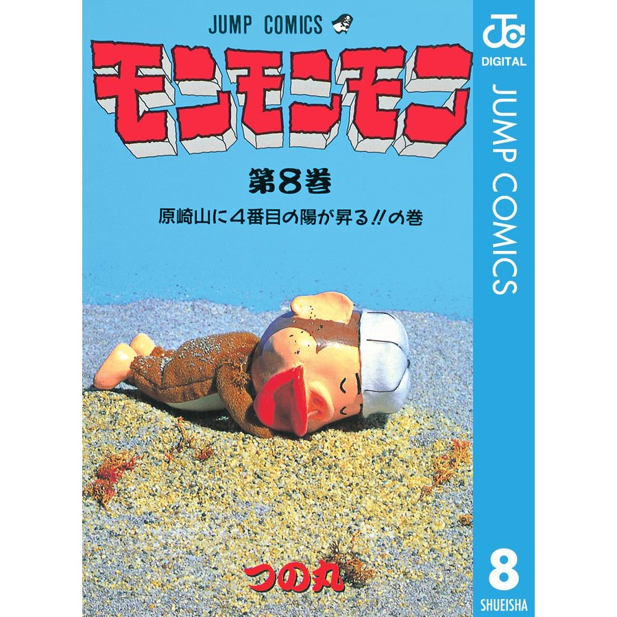 モンモンモン (8) 電子書籍版 / つの丸|ebookjapan