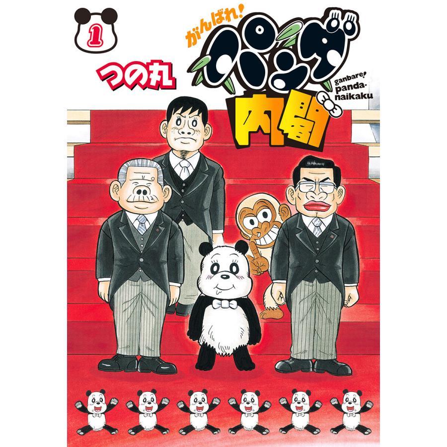 がんばれ!パンダ内閣 (1) 電子書籍版 / つの丸|ebookjapan