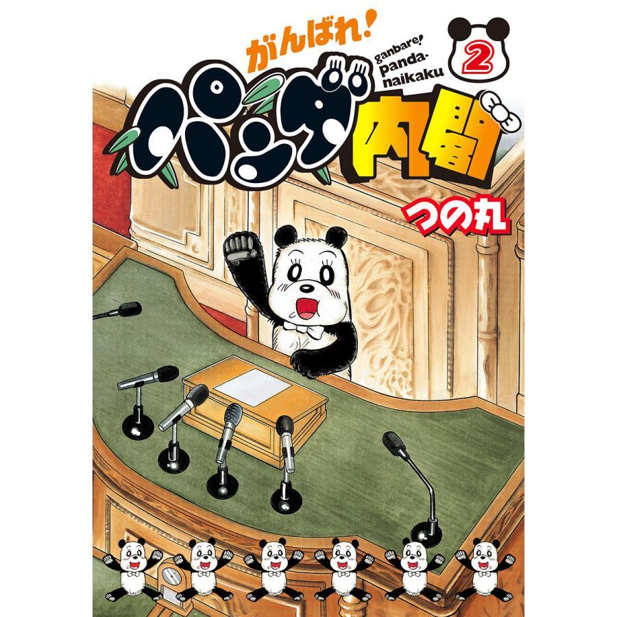 がんばれ!パンダ内閣 (2) 電子書籍版 / つの丸|ebookjapan