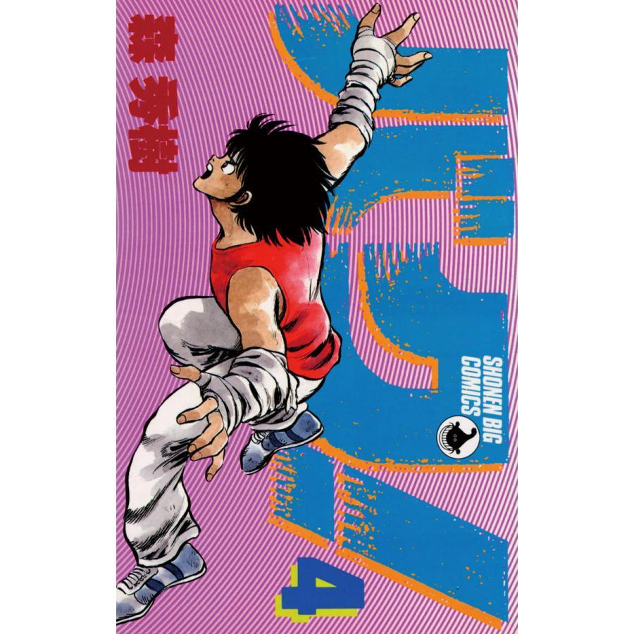 バク! (4) 電子書籍版 / 森秀樹|ebookjapan
