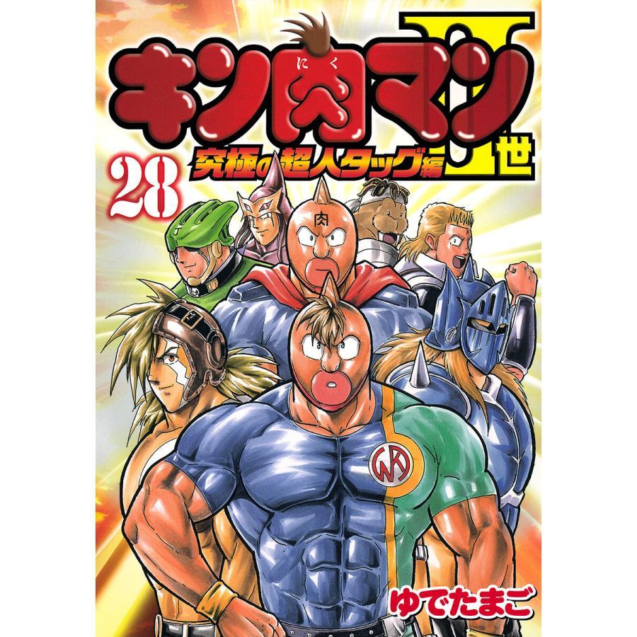 キン肉マンII世 究極の超人タッグ編 (28) 電子書籍版 / ゆでたまご ...